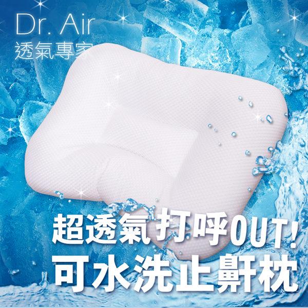 《Dr.Air透氣專家》日本3D可水洗 透氣 止鼾枕 台灣製(偏硬枕)