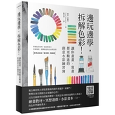 邊玩邊學,拆解色彩!讓你畫畫、賞畫都更精進的創意水彩練習簿(全書精選質感柔和細膩