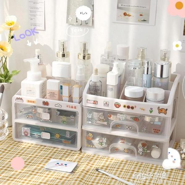 收納盒 ins桌面收納盒 護膚化妝品學生抽屜式盒子 朵拉朵衣櫥