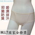 台灣製 抑菌防臭 (M~2L)蕾絲中腰平口女內褲 吸濕排汗 米色 奈米水科技 榮獲國家金峰獎 品質保證