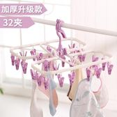 衣架 嬰兒衣架兒童寶寶內衣多功能塑料小夾子成人方形家用防風大晾衣架 雲雨尚品