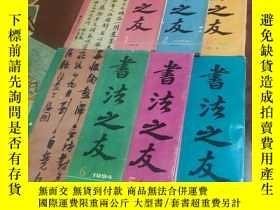 二手書博民逛書店罕見書法之友(1994年1——6全)Y16828