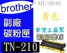 [ Brother 副廠碳粉匣 TN-210 TN210 黃色][1400張] HL3040 HL-3040