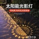 太陽能燈 太陽能草坪燈戶外庭院燈別墅花園家用室外防水裝飾布置景觀插地燈 MKS阿薩布魯