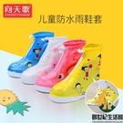 兒童雨鞋套防水雨天硅膠雨靴防滑加厚耐磨防雨【創世紀生活館】
