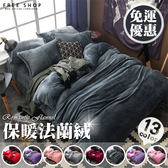 Free Shop 超柔純色雙拼法蘭絨床包四件套 保暖被套枕頭套雙人床包組床單組 加大款【QAAAD7204】