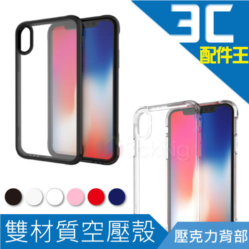 Apple iPhone X 立體揚聲轉換TPU+壓克力二合一防摔空壓手機殼 專利設計 保護殼 空壓殼 氣墊殼