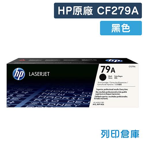 原廠碳粉匣 HP 黑色 CF279A / CF279 / 279A / 79A /適用 HP LaserJet Pro M12A / M12w / MFP M26a / MFP M26nw
