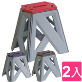 【隨意座】大金鋼摺合椅39CM(二入組)