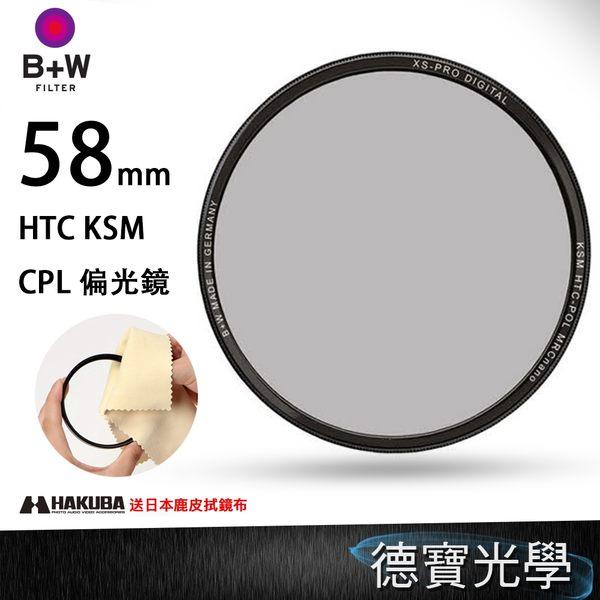 B+W XS-PRO 58mm CPL KSM HTC-PL 偏光鏡 送好禮 高精度高穿透 高透光凱氏偏光鏡 公司貨 風景攝影首選