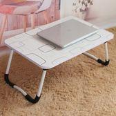 床上桌 電腦桌電腦折疊床上用小座桌子經濟型多功能桌板上鋪懶人書桌【快速出貨中秋節八折】
