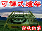 【JIS】K016 不銹鋼折疊爐架 可調式 適用岩谷4.1KW 蜘蛛爐 鑄鐵鍋 燒烤架 登山爐 露營 不鏽鋼