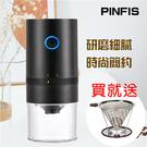 品菲特PINFIS經典款 電動研磨咖啡 磨豆機 - 送不鏽鋼濾器