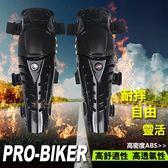 【PRO-BIKER】二件組品護膝護具 重機 機車 摩托車 耐撞擊 護甲 護手 防摔 環島練車 PB-HX-P03