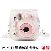 FUJIFILM Instax mini11 拍立得 副廠 透明雏菊 相機包 皮套 含背帶 mini9 mini8可用