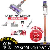 現貨 Dyson Cyclone SV12 V10 Super MH 5+2吸頭 無線 手持 吸塵器