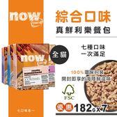 【SofyDOG】Now! FRESH真鮮利樂貓餐包 七口味各一 182克-7入 罐頭 鮮食 餐包