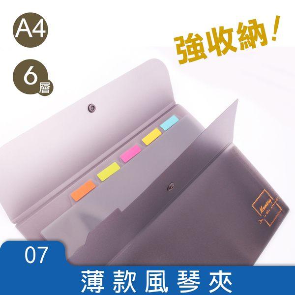 A4 6層風琴夾(A4-06-72)壓扣開合 考卷 資料分類收納【DATABANK】三田文具