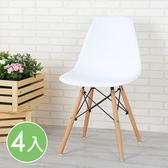 Homelike 喬迪造型椅-四入組(2色可選)亮麗白