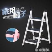 梯子家用摺疊梯凳多功能扶梯加厚鐵管踏板室內人字梯三步梯小梯子 時尚潮流