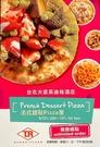 【台北大直 - 英迪格酒店】2人 - (假日) 法式甜點Pizza屋 - (平日) O'Clock Lounge - 下午茶 (吃到飽)