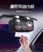 拽猫车载纸巾盒创意可爱挂式遮阳板车内用品扶手网红汽车抽纸盒套  快速出貨