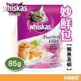 偉嘉 貓咪妙鮮包鮪魚及蝦/湯包85g【寶羅寵品】