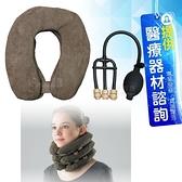 來而康 RCET100 吉博 Makida 軀幹裝具 充氣式護頸