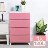 《真心良品》格里芬免組裝4抽收納櫃120L-粉紅色