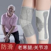 健身裝備 自發熱保暖護膝男女士老寒腿膝蓋漆關節保護套老年人冬季薄款防寒【朵拉朵YC】