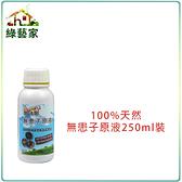 【綠藝家】100%天然無患子原液250cc裝(農業專用)