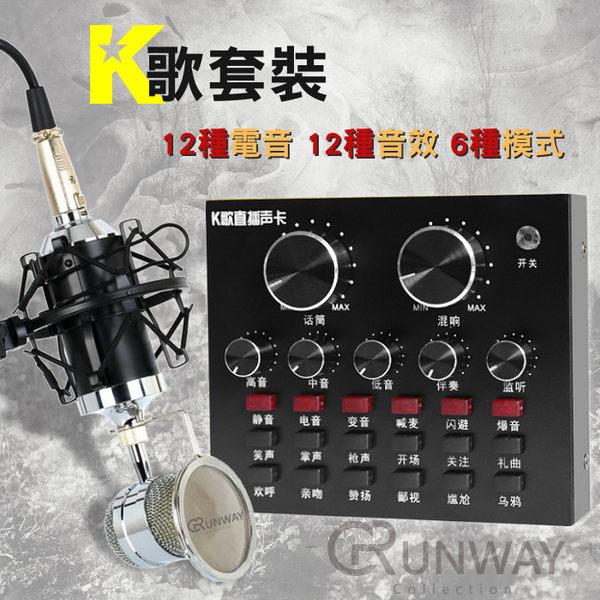 【現貨】K歌直播聲卡 套組 小奶瓶 中振膜 電容麥克風 聲效卡 主播神器 變聲 手機直播聲卡