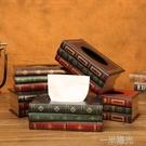 復古歐式木制紙巾盒家用客廳收納盒創意個性抽紙盒簡約木質紙抽盒  一米陽光