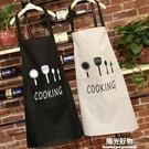 圍裙廚房防水防油時尚男女成人罩衣廚師工作...