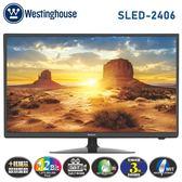 【Westinghouse西屋】 24吋 LED高畫質液晶顯示器+視訊盒 SLED-2406