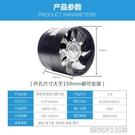 圓形管道排氣扇4寸-12寸排風扇廚房油煙換氣扇強力抽風機排煙機 【優樂美】