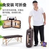 美容床 新品原始點折疊按摩床推拿便攜式家用手提針美容床床T