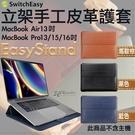 EasyStand 立架 手工 皮革 保護套 電腦包 適用於MacBook Air Pro 13吋
