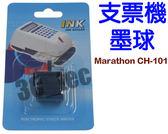 支票機 墨球 Marathon CH-101 專用支票機墨球