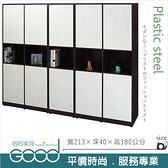 《固的家具GOOD》194-03-AX (塑鋼材質)7.1尺拍拍門收納櫃-白橡/胡桃色【雙北市含搬運組裝】