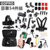 GoPro HERO5/6/7 副廠配備 54件套裝 副廠配件 三折自拍桿 漂浮棒 收納包 章魚支架【GP005】