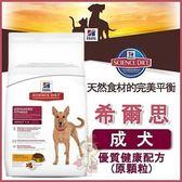 【行銷活動75折】*WANG*希爾思《成犬優質健康配方(原顆粒)》15kg【6488HG】