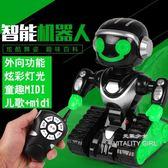 遙控機器人玩具唱歌跳舞故事早教兒童益智禮物【元氣少女】