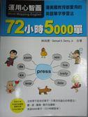 【書寶二手書T6/語言學習_ZDW】運用心智圖72小時5000單_林尚德