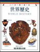 (二手書)世界歷史(口袋書)