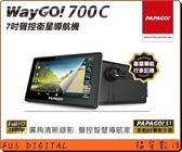 送32GB+原廠觸控筆【福笙】PAPAGO WAYGO 700C 7吋 Wi-Fi  聲控衛星導航+行車記錄器+娛樂平板