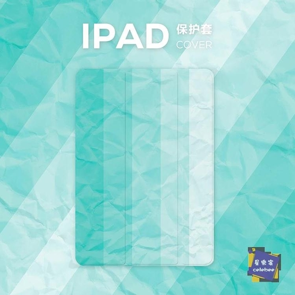 保護套 綠條紋原創意ipad air保護套蘋果mini1234皮套pro平板殼輕薄休眠 多色 交換禮物