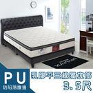 單人加大3.5尺' PU 護邊乳膠三線獨立筒床墊