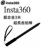 名揚數位 INSTA360 副廠 鋁合金3米超長隱形自拍棒 適用 ONE X / ONE / ONE R / ONE X2 3公尺