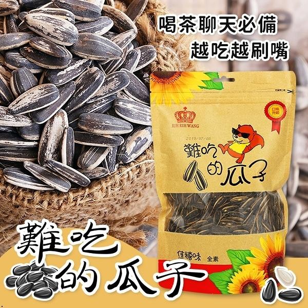 難吃的瓜子 焦糖味 500g【櫻桃飾品】【30811】